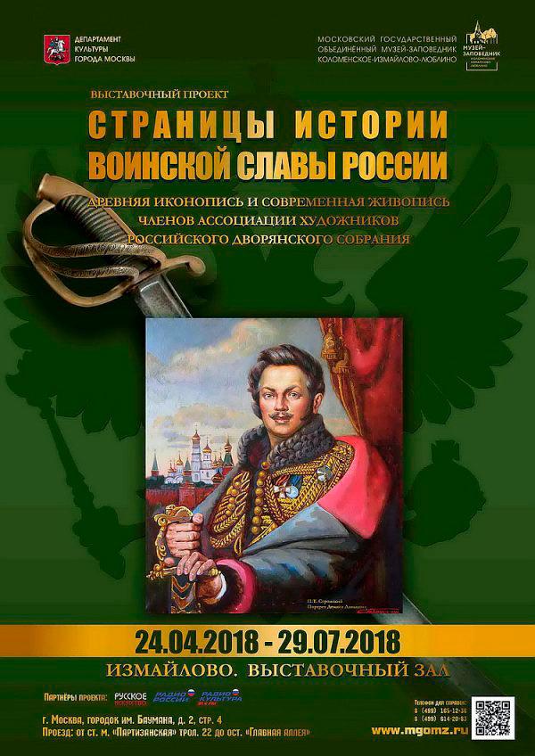 Международный арт-фестиваль «Палитра Русского Севера» в Великом Устюге