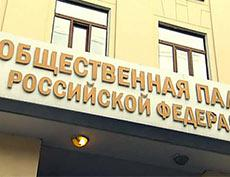 12 ноября 2105 года в Общественной палате Российской Федерации прошел Первый Международный Съезд – 2015 «Экология – Культура – Образование – Экономика».