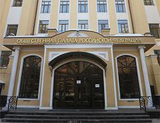Отчетное заседание Академий в Общественной палате Российской Федерации