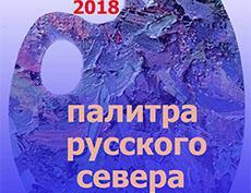 """Международный арт-фестиваль """"Палитра Русского Севера"""" в Великом Устюге"""