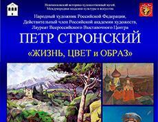Открытие персональной выставки Петра Стронского в Новомосковске