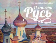 """Выставочный проект """"Планета Русь"""" представлен в Нижнем Новгороде"""