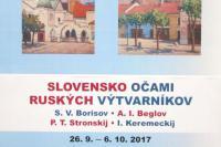 Открытие выставки «Словакия глазами русских художников» в Тренчине